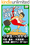 筋肉バンカー沢村大輔 《円安編》 impress QuickBooks