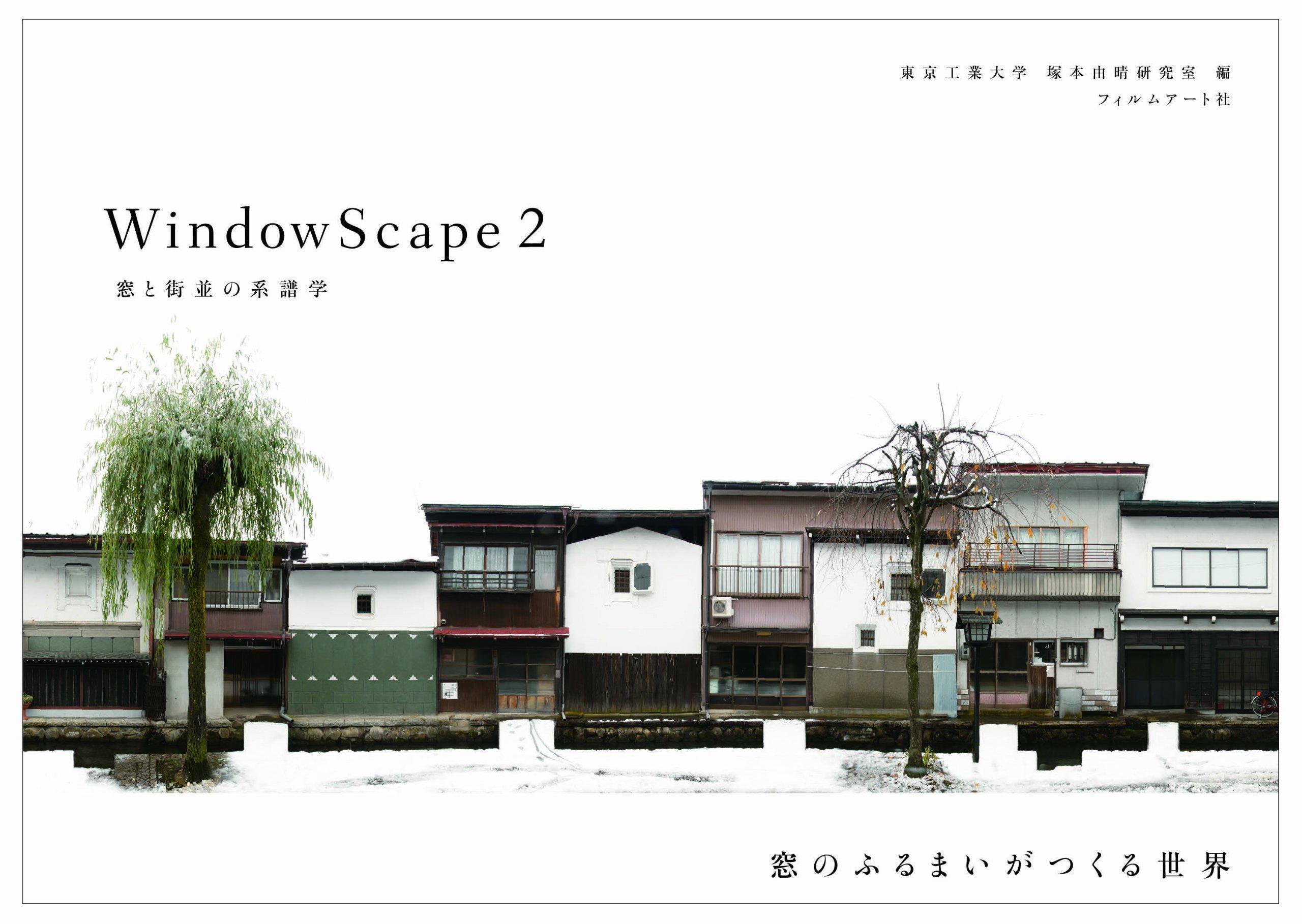 Windowscape 2 (Japanese Edition) PDF
