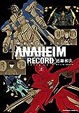 機動戦士ガンダム ANAHEIM RECORD(2) (角川コミックス・エース)