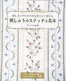 刺しゅうのステッチと基本 (レディブティックシリーズno.4604)