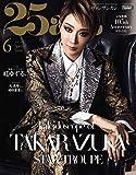 25ans (ヴァンサンカン) 2019 年 06月号 増刊 宝塚星組 特別版