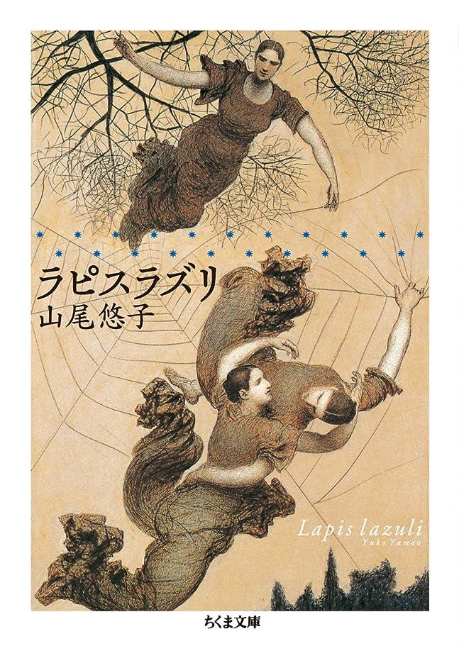 品情熱的フォーム世界史の誕生─モンゴルの発展と伝統 (ちくま文庫)