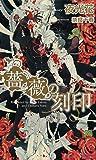 薔薇の刻印 (SHYノベルス250)