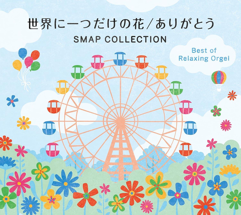 Sekai Ni Hitotsu Dake No Hana - Amazon com Music