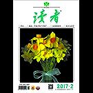读者 半月刊 2017年2期