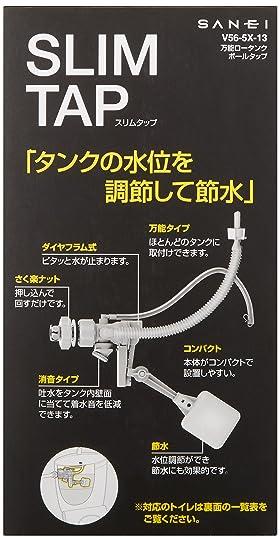 SANEI トイレ部品 万能ロータンクボールタップ スリムタップ マルチタイプ 節水効果 V56-5X-13