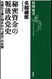 秘密資金の戦後政党史―米露公文書に刻まれた「依存」の系譜―(新潮選書)