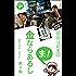 岡田斗司夫の「ま、金ならあるし」第8集