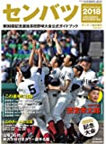 センバツ2018 第90回記念選抜高校野球大会公式ガイドブック (サンデー毎日増刊)