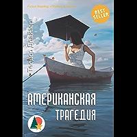 Американская трагедия (Триллеры и детективы) (Russian Edition) book cover