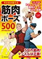 そのまま使える筋肉ポーズ500 (廣済堂マンガ工房)