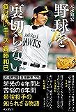 野球を裏切らない――負けないエース 斉藤和巳