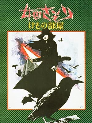 Amazon.co.jp: 女囚さそり けも...