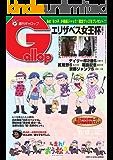 週刊Gallop(ギャロップ) 11月13日号 (2016-11-08) [雑誌]
