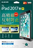 エレコム iPad フィルム iPad Pro 10.5 2017年モデル 指紋防止 気泡が目立たなくなるエアーレス加工 高精細 反射防止 TB-A17FLFAHD