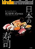 日本の寿司:A Visual Guide to SUSHI Menus (Bilingual English and Japanese Edition)