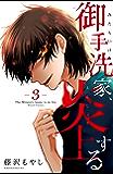 御手洗家、炎上する(3) (Kissコミックス)