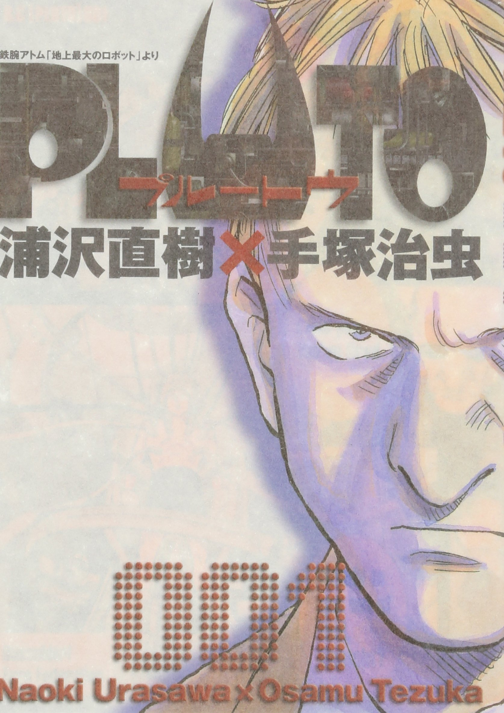 Read Online Pluto 001 (Japanese Language) ebook