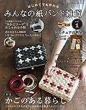 みんなの紙バンド雑貨 vol.1 (レディブティックシリーズ)