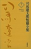 司馬遼太郎短篇全集 第十二巻 (文春e-book)