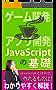 JavaScriptの基礎: ゲーム開発やアプリ開発したい人必見!