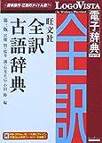 旺文社 全訳古語辞典 第三版