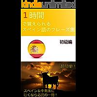 ICHIJIKAN DE OBOERARERU SPAINGO NO PHRASE SHU (Japanese Edition)