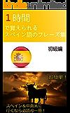 1時間で覚えられるスペイン語のフレーズ集(初級編)