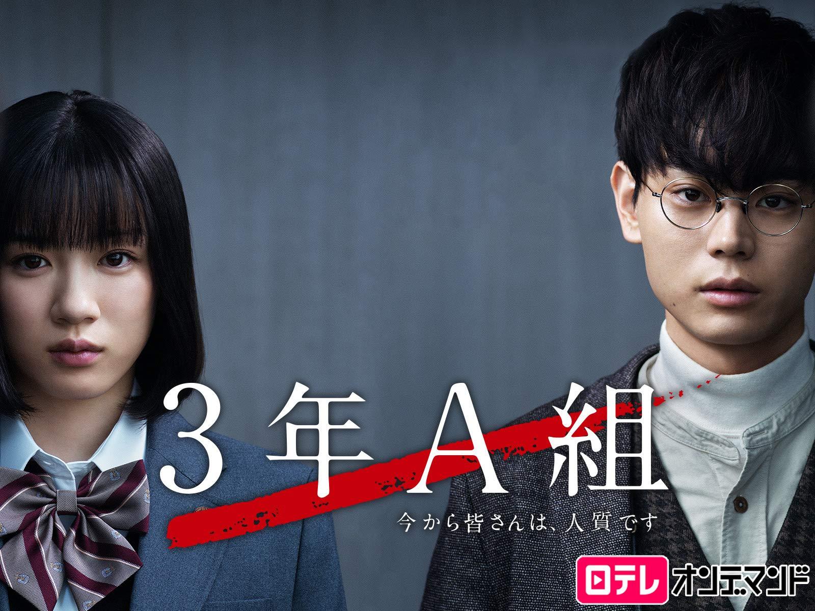 Amazon.co.jp: 3年A組-今から皆さんは、人質です-を観る | Prime Video