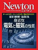 Newton 重要 原理・法則集 身近な電気と磁気の性質