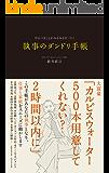 執事のダンドリ手帳