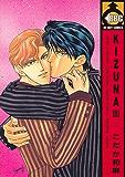 KIZUNA III KIZUNA -絆- (ビーボーイコミックス)