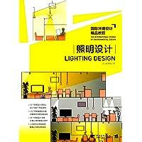 国际环境设计精品教程:照明设计