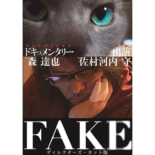 FAKE 監督:森達也