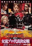麻雀最強戦2017 女子プロタイトルホルダー 下巻 [DVD]