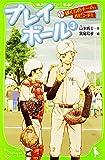 プレイボール (3) ぼくらのチーム、大ピンチ! (角川つばさ文庫)