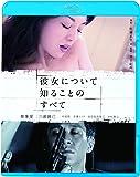 彼女について知ることのすべて(新・死ぬまでにこれは観ろ! ) [Blu-ray]