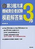 第三種冷凍機械責任者試験模範解答集 平成30年版
