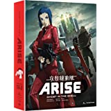 Ghost in the Shell: Arise Borders 1 & 2 [Blu-ray + DVD]