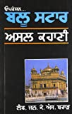 Operation Blue Star The True Story (punjabi)
