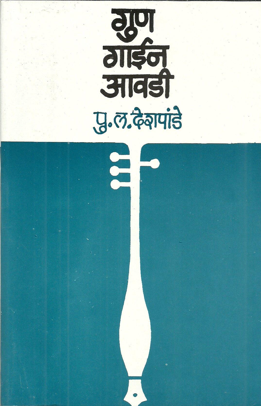 Buy Gun Gayin Awadi 14th Edition Book Online at Low Prices in India | Gun  Gayin Awadi 14th Edition Reviews & Ratings - Amazon.in