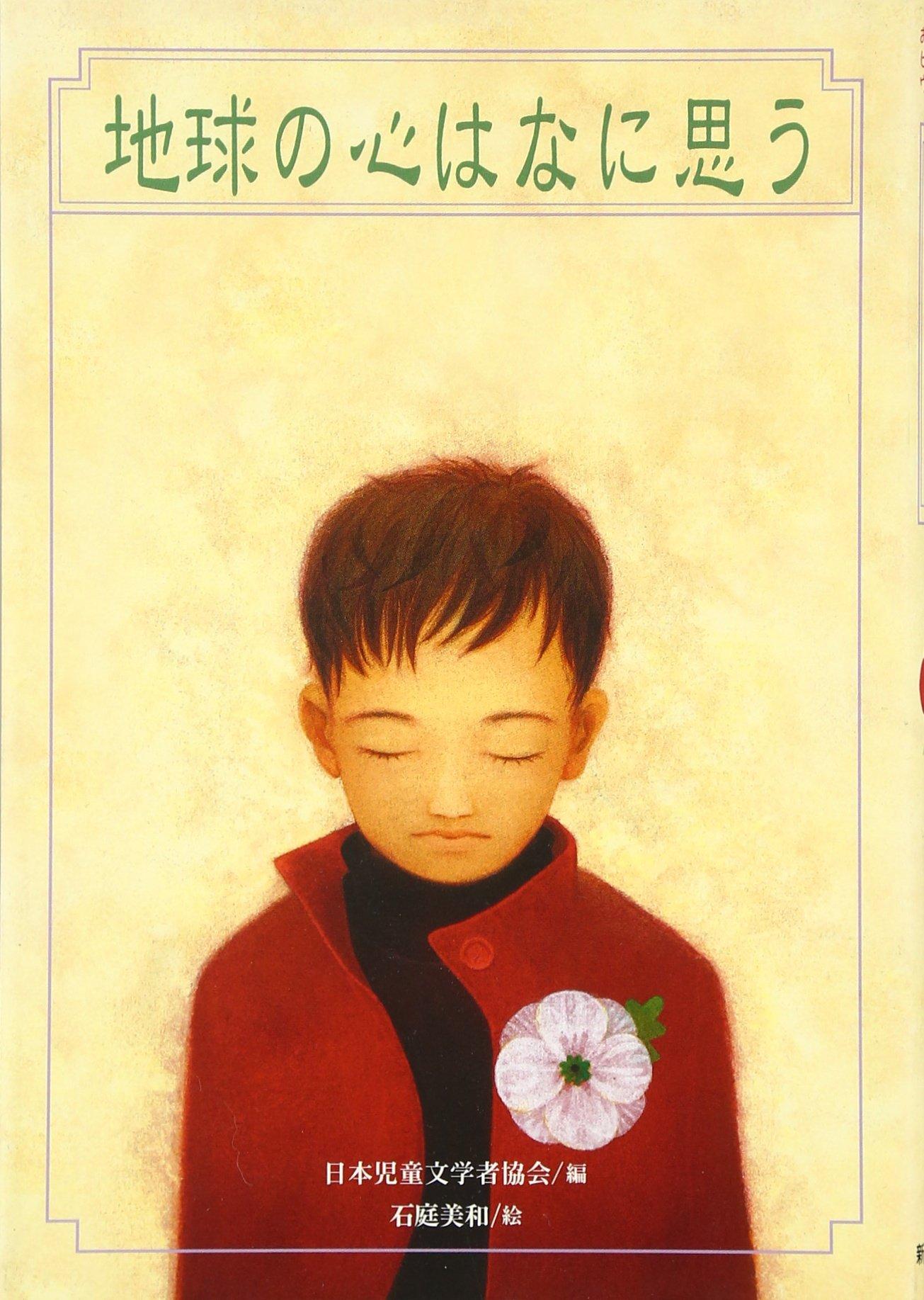 Chikyū no kokoro wa nani omō. ebook