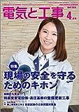 電気と工事 2018年 04 月号 [雑誌]