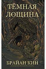 Темная Лощина (Russian Edition) Kindle Edition