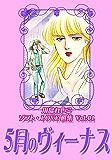 川島れいこ ソフト・LOVE選集 Vol.01 5月のヴィーナス