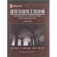 建筑与建筑工程辞典(原著第4版)