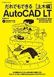 だれでもできるAutoCAD LT[土木編] AutoCAD LT 2016/2015/2014/2013/2012/2011/2010/2009対応 (エクスナレッジムック)