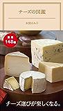 チーズの図鑑