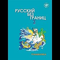 Русский без границ – 2 Грамматика (Russian Edition)