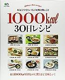 1000kcal 30日レシピ (エイムック 2544)